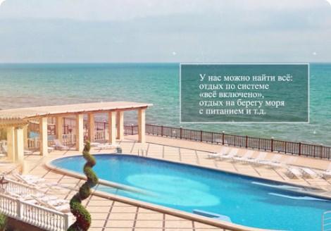 Видео от сервиса бронирования отелей Крыма